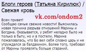 Блог на официальном сайте дома 2 про Богдана Ленчука и Марину Африкантову