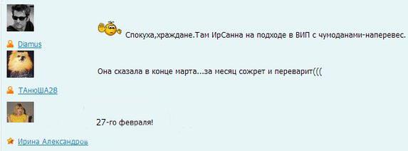 Ирина Александровна Агибалова на официальном сайте