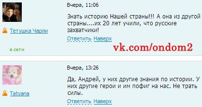 Граждане Украины про Андрея Черкасова