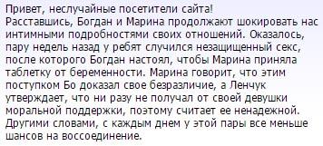 Блог Татьяны Кирилюк на официальном сайте дома 2