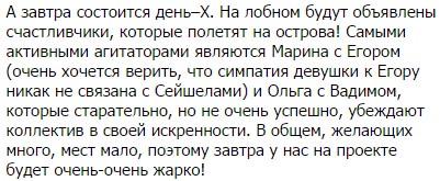 Татьяна Кирилюк на официальном сайте дома 2