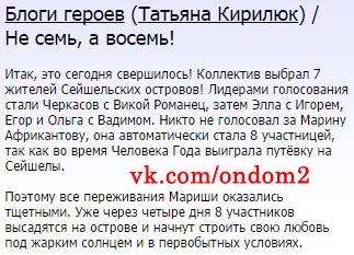 Блог Татьяны Кирилюк на офиальном сайте дома 2