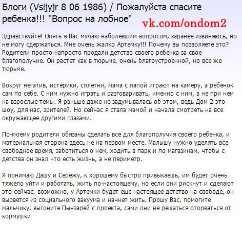 Гневный блог про Пынзарей на официальном сайте дома 2