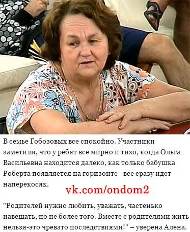 На официальном сайте про Ольгу Васильевну Гобозову (Михайлову)