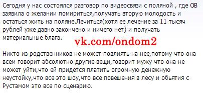 Блог Алианы Устиненко на официальном сайте дома 2