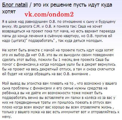Блог про Ольгу Васильевну