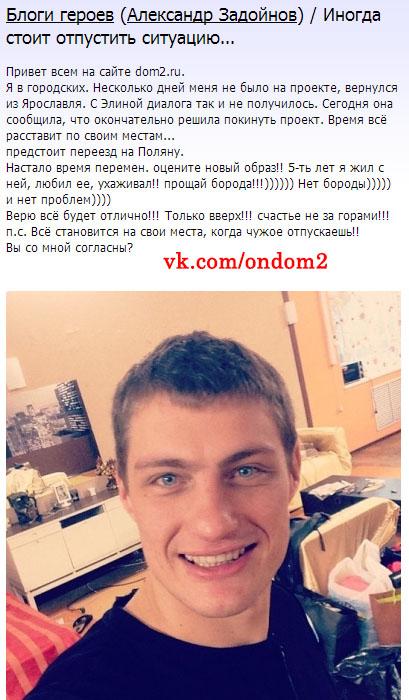 Блог Александра Задойнова на официальном сайте