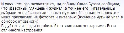 Блог Андрея Черкасова на официальном сайте дома 2