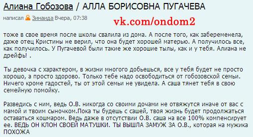 Блог на официальном сайте про Алиану Гобозову (Устиненко)