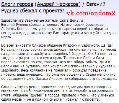 Официальный блог Андрея Черкасова