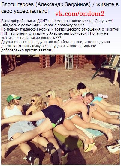 Блог Александра Задойнова на официальном сайте дома 2