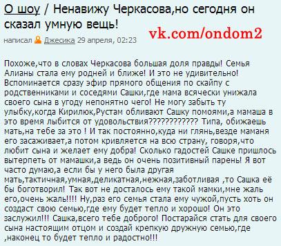 Блог на официальном сайте про Андрея Черкасова и Ольгу Васильевну Гобозову (Михайлову)