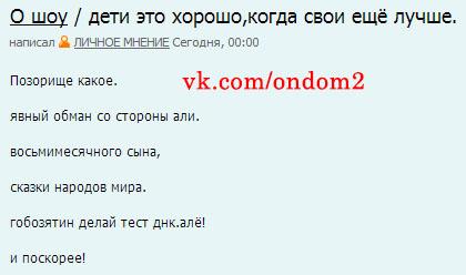 Про Александра Гобозова на официальном сайте дома 2