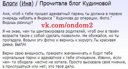 Блог на официальном сайте дома 2 про Анну Кудимову