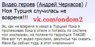 Блог Андрея Черкасова