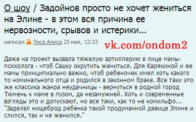 Блог про Элину Карякину (Камирен) на официальном сайте дома 2