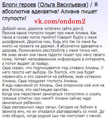 Блог Ольги Васильевны на официальном сайте дома 2