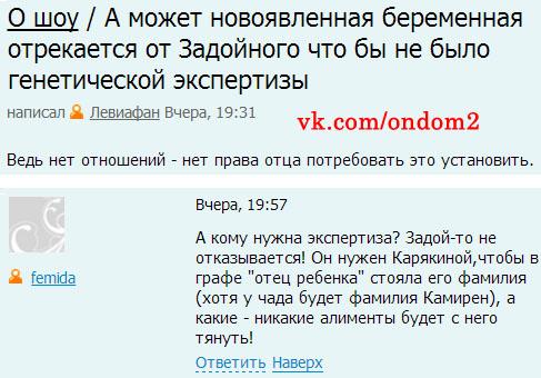 Блог на официальном сайте дома 2 про Александра Задойнова и Элину Камирен