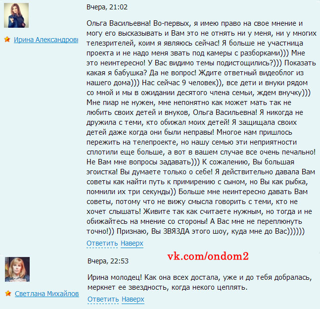 Ирина Александровна Агибалова на официальном сайте дома 2