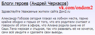 Андрей Черкасов на официальном сайте дома 2