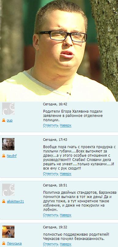 Комментарий на официальном сайте дома 2 про Андрея Черкасова