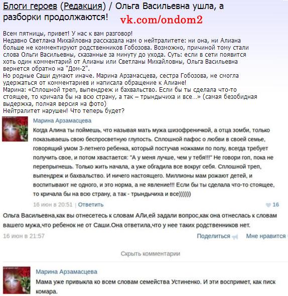Блог на официальном сайте про Ольгу Васильевну Гобозову (Михайлову) и Марину Арзамасцеву
