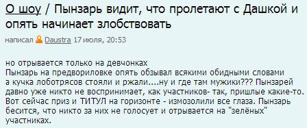 Статья про Сергея Пынзаря
