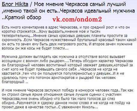 Блог на официальном сайте про Андрея Черкасова