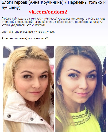 Анна Кручинина на официальном сайте дома 2