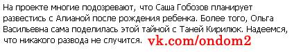 Блог официальной редакции про Алиану Устиненко