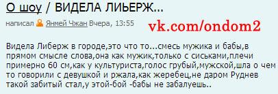 Блог на официальном сайте дома 2 про Либерж Кпадону