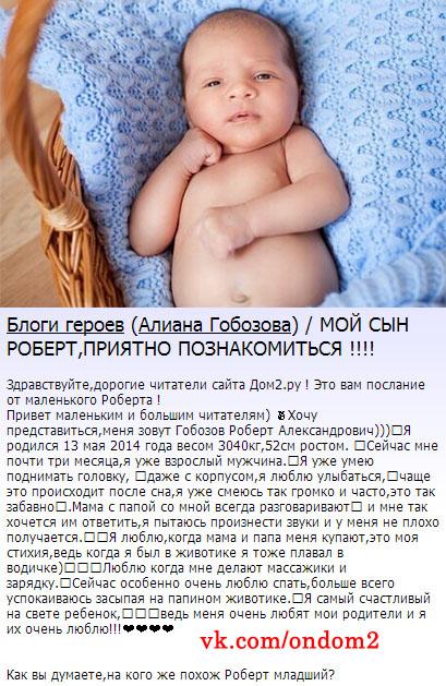 Блог Алианы Гобозовой на официальном сайте дома 2