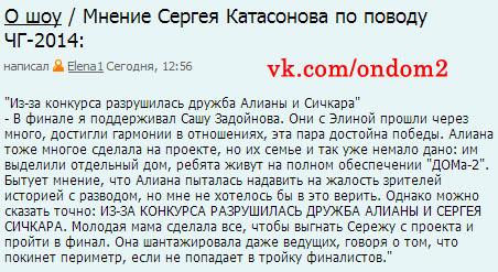 Сергей Катасонов про Алиану Гобозовву