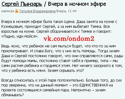 Блог на официальном сайте дома 2 про Сергея Пынзаря