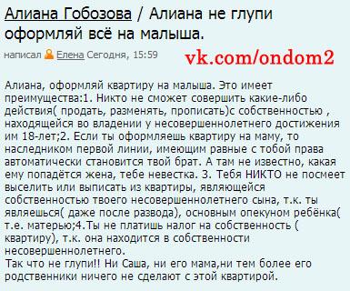 Официальный блог Алианы Гобозовой