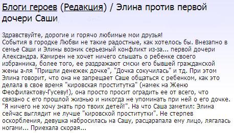 Блог на официальном сайте дома 2 про Элину Камирен (Карякину) и Евгению Гусеву