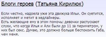 Блог Татьяны Кирилюк на офциальном сайте дома 2