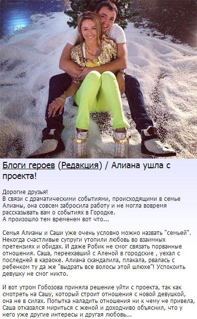 Алиана Гобозова вконтакте