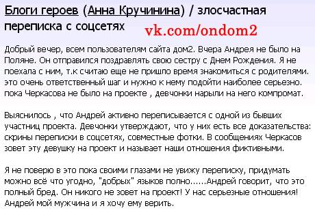 Анна Кручинина вконтакте
