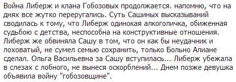 Блог про Либерж Кпадону, Александра Гобозова и Ольгу Васильевну на официальном сайте дома 2