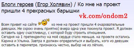 Блог Егора Холявина на официальном сайте дома 2
