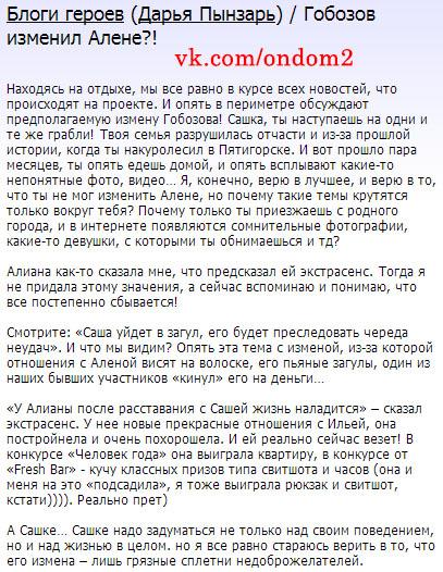 Блог Дарьи Пынзарь на официальном сайте дома 2