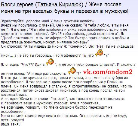 Блог про Татьяну Кирилюк