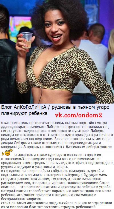 Блог на официальном сайте дома 2 про Евгения Руднева и Либерж Кпадону