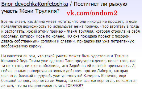 Блог про Евгению Феофилактову (Гусеву)