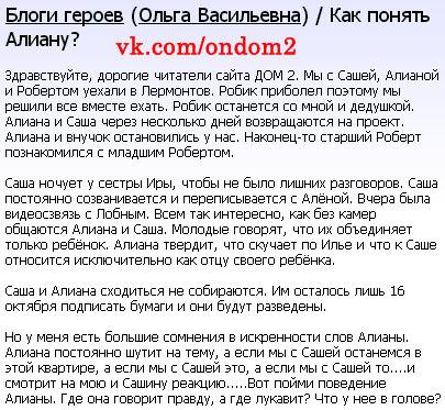 Блог Ольги Васильевны Гобозовой на официальном сайте дома 2