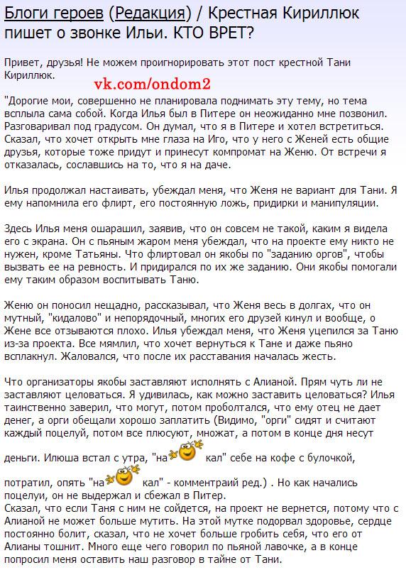 Блог на официальном сайте дома 2 про Татьяну Кирилюк и Илью Григоренко