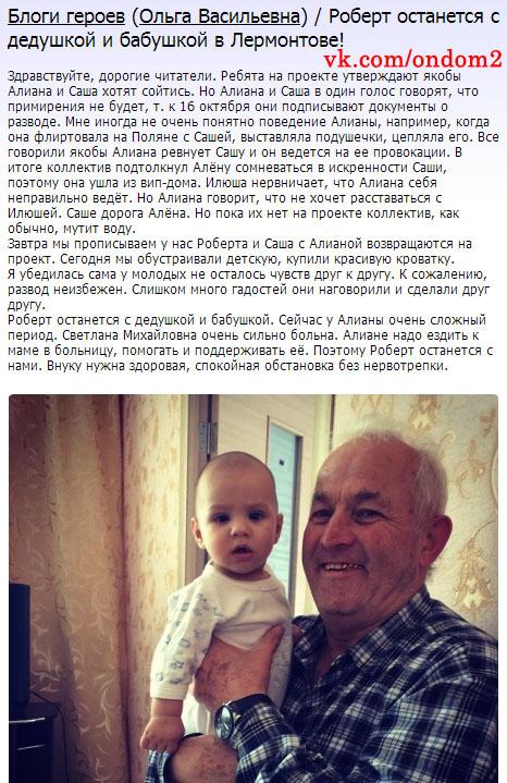 Блог на официальном сайте дома 2 про Ольгу Васильевну и Роберта