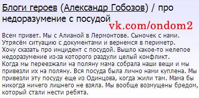 Блог Александра Гобозова на официальном сайте дома 2