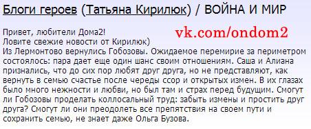 Блог Татьяны Кирилюк про Александра Гобозова и Алиану Устиненко на официальном сайте дома 2